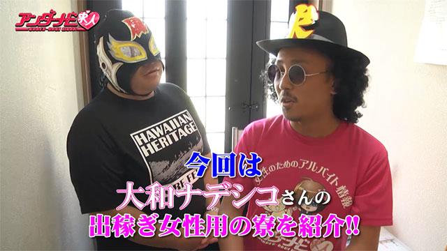 """""""求人の帝王""""DKに聞け!vol.25 『DKとフーガンの寮拝見!!』"""