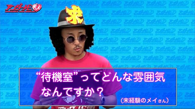"""""""求人の帝王""""DKに聞け!vol.3 『実際に風俗店の待機室に行ってみた』"""