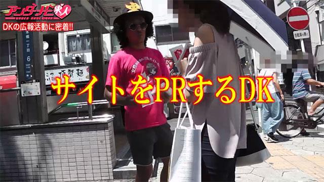 """""""求人の帝王""""DKに聞け!vol.4 『出稼ぎってなに?』&『サイトのPRをするDK』"""