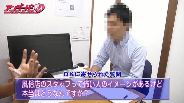 """""""求人の帝王""""DKに聞け!vol.6 『女の子の疑問を熟女家さんに聞いてみた』"""