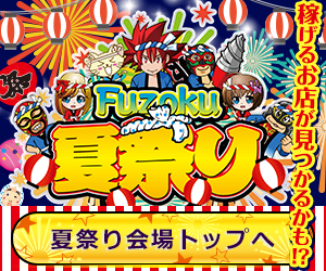 FUZOKU夏祭り