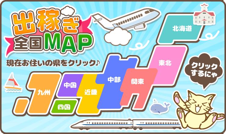 出稼ぎ全国MAP