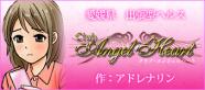 『【24H営業】クラブ・エンジェルハート◆松山・今治・西条店◆』