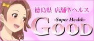 『ヘルス GOOD』