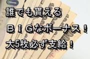 GOODから入店祝金5万円!!!