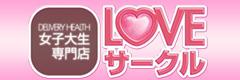 女子大生専門店Loveサークル