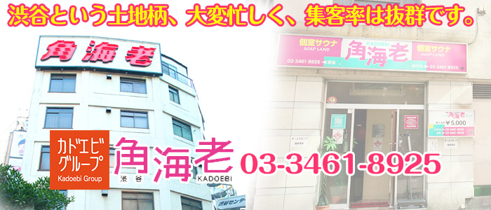 渋谷角海老