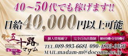 五十路マダム 松山店 (カサブランカグループ)