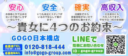 GOGO!日本橋店