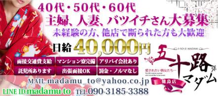 五十路マダム 徳島店(カサブランカグループ)
