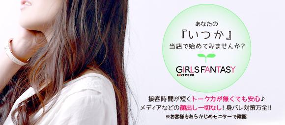 ガールズ ファンタジー(GIRLS FANTASY)