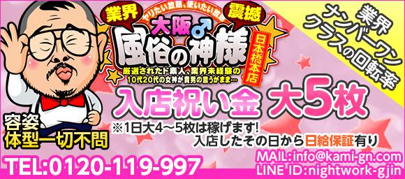 大阪♂風俗の神様 日本橋本店