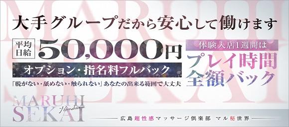 広島超性感マッサージ倶楽部 マル秘 世界(RUSHラッシュグループ)