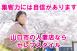 """""""素人""""〔山口No.1人妻デリヘル〕セレブスタイル 山口市発"""