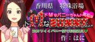 『ドMなバニーちゃん 香川・高松店』