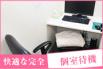 スタッフがしっかり管理している、綺麗で整理整頓された個室待機部屋です♪待機中はゆっくりとお過ごしいただける空間をご用意しています(*^-゚)