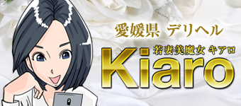 『若妻美魔女Kiaro』