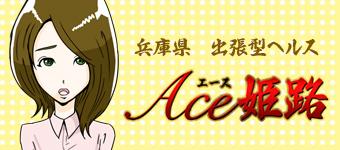 『Ace』