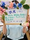 水元ちゃん(34歳)