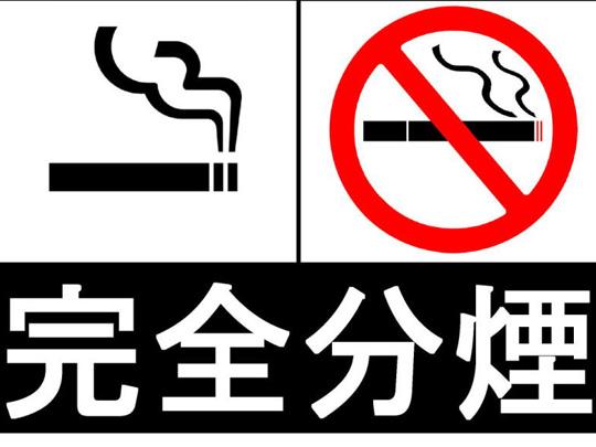 喫煙者、非喫煙者の方にも快適に利用して頂けるように心がけております。