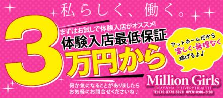 Million Girls -ミリオンガールズ-