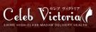 西条美人妻デリヘル セレブ Victoria ~ヴィクトリア~