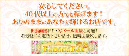 完熟バナナBOX宇部