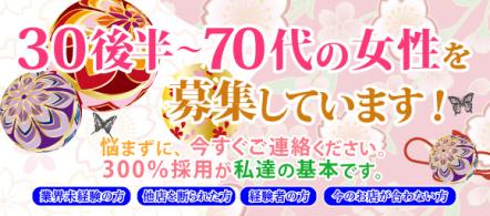 四十五十還暦専門【完熟娘】広島店