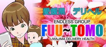 『ENDLESSグループ FUU~TOMO』