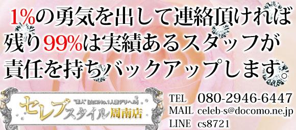 """""""素人""""〔山口No.1人妻デリヘル〕セレブスタイル 周南店"""