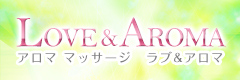 アロマ マッサージ LOVE&アロマ