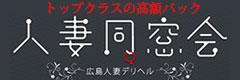 60分 総額12000円【人妻同窓会】