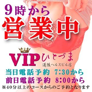 VIPひとづまは9時から営業!