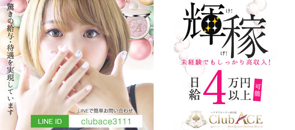 club ACE~クラブエース~