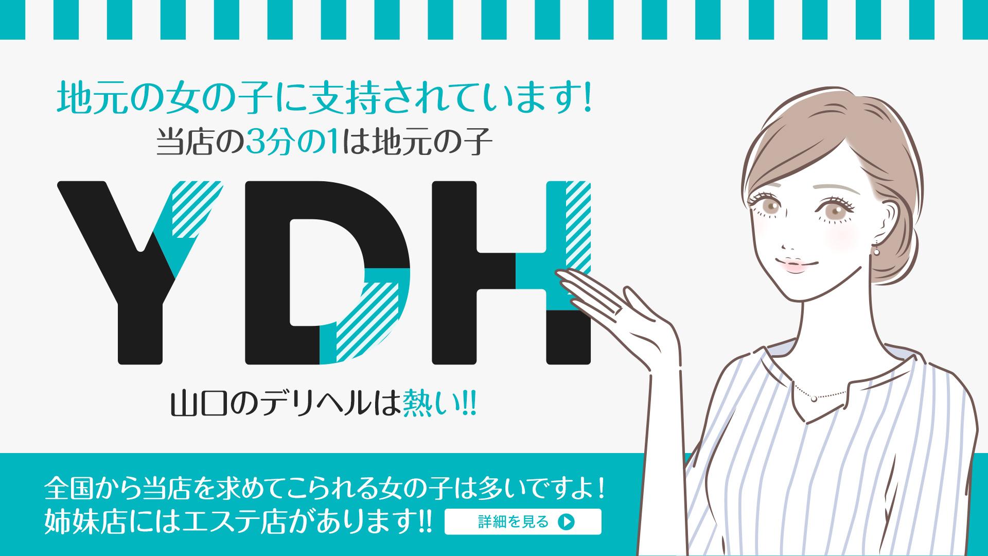 YDHやまぐちデリバリーヘルス(山口、新山口、防府、宇部)