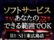 RUSH東広島店(RUSH ラッシュグループ)
