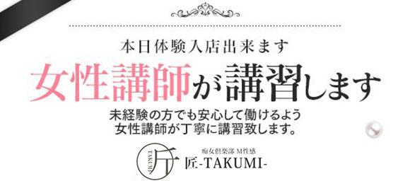 痴女倶楽部 M性感 匠 -TAKUMI-