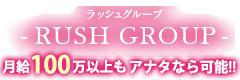 Rushグループ