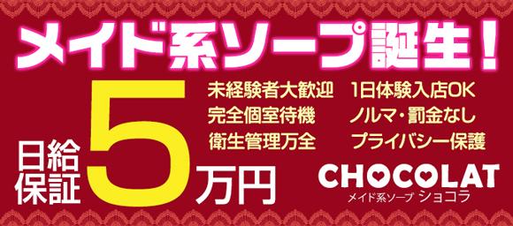 CHOCOLAT メイド系ソープ