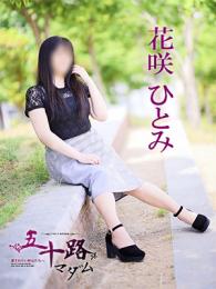 花咲ひとみ(46歳)