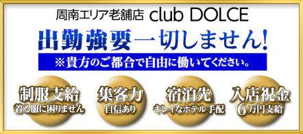 CLUB DOLCE