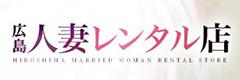広島人妻レンタル店