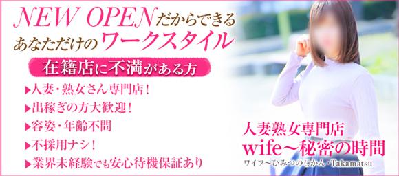 人妻熟女専門店wife~秘密の時間