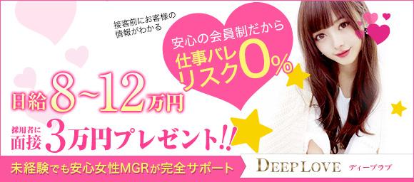 徳島デリヘル DEEP LOVE