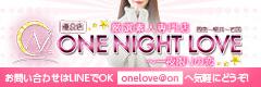 〔優良店〕one night love(ワンラブ)~一夜限りの恋