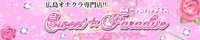 Sweet☆Paradise(スイート☆パラダイス)
