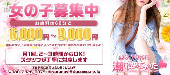 潮ふいちゃった広島 60分コミコミ10000円