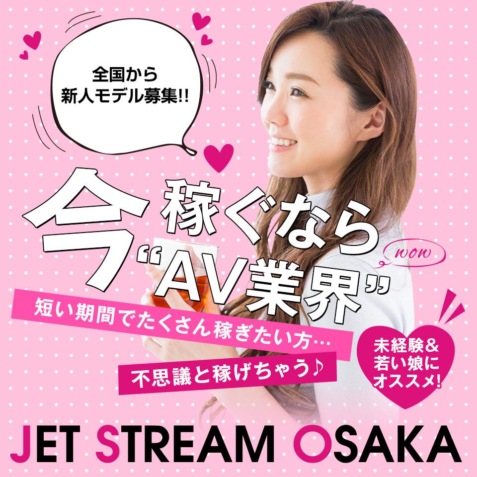 JET STREAM 大阪