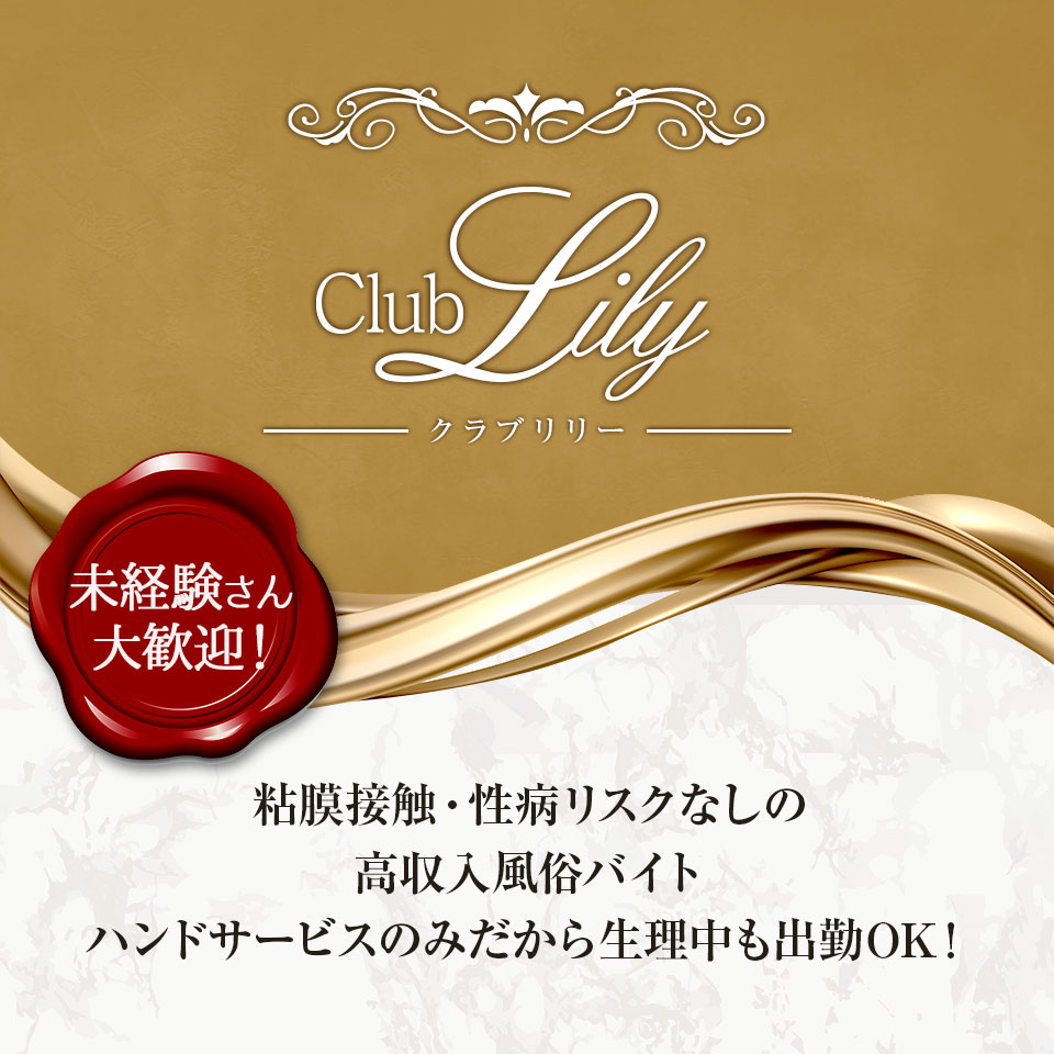 Club Lily (リリー)