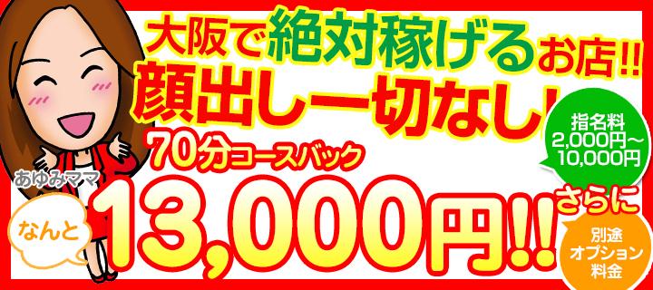 大阪 デリヘル 素人専門 コンテローゼ